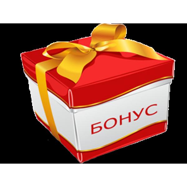 Подарки и БОНУСЫ для покупателей
